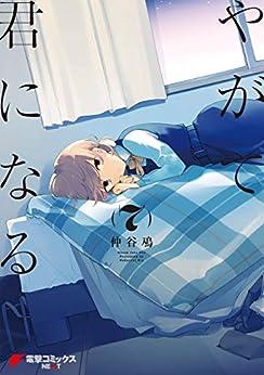 [仲谷鳰] やがて君になる 第01-07巻