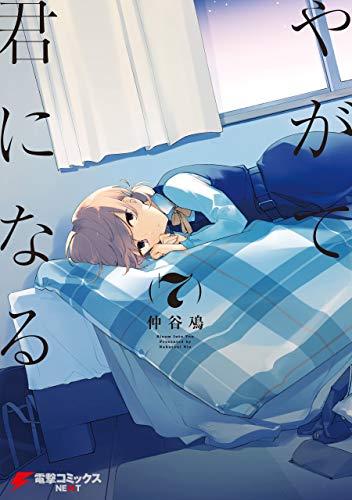 やがて君になる 第01-07巻 [Yagate Kimi ni Naru vol 01-07]