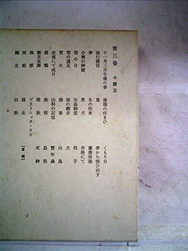 志賀直哉全集〈第4巻〉小説 (1973年)の詳細を見る