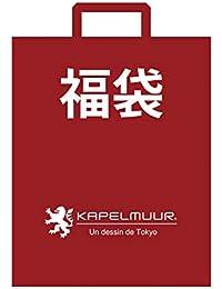[カペルミュール] 福袋 カペルミュール ラッキーバッグ 1 2020