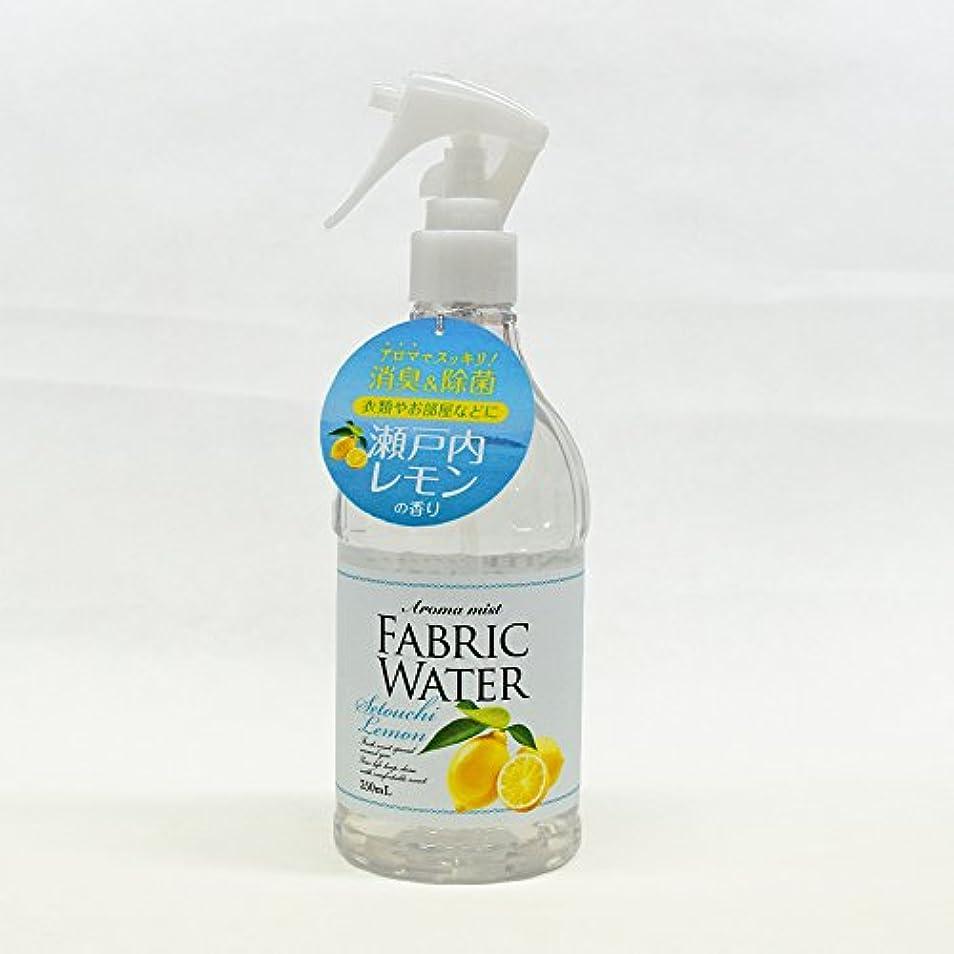 パットコード教育学(美健)BIKEN 自然由来成分で消臭?除菌。ファブリックウォーター 瀬戸内レモンの香り