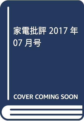 家電批評 2017年 07 月号 [雑誌]