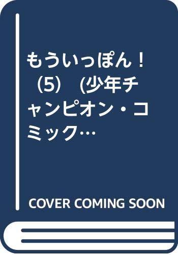 もういっぽん!(5) (少年チャンピオン・コミックス)