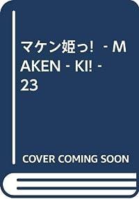 マケン姫っ! ‐MAKEN‐KI!‐ 23