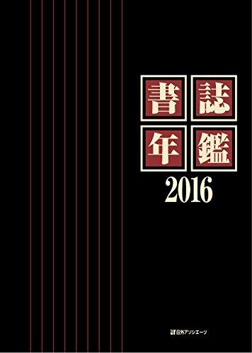 書誌年鑑2016の詳細を見る