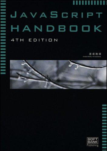 JavaScript Handbook 4th Editionの詳細を見る