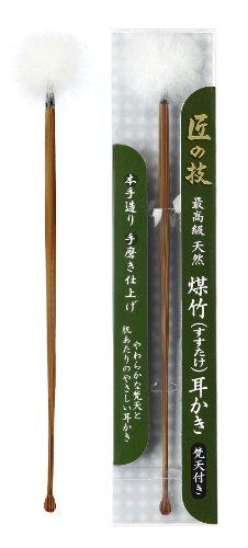 匠の技 最高級天然煤竹(すすたけ)耳かき 梵天付き G-2155