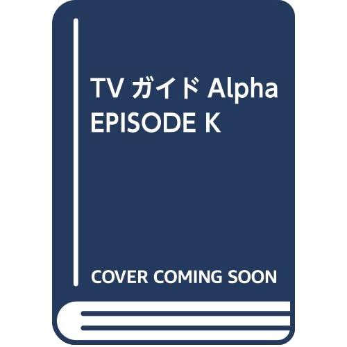 TVガイドAlpha EPISODE K