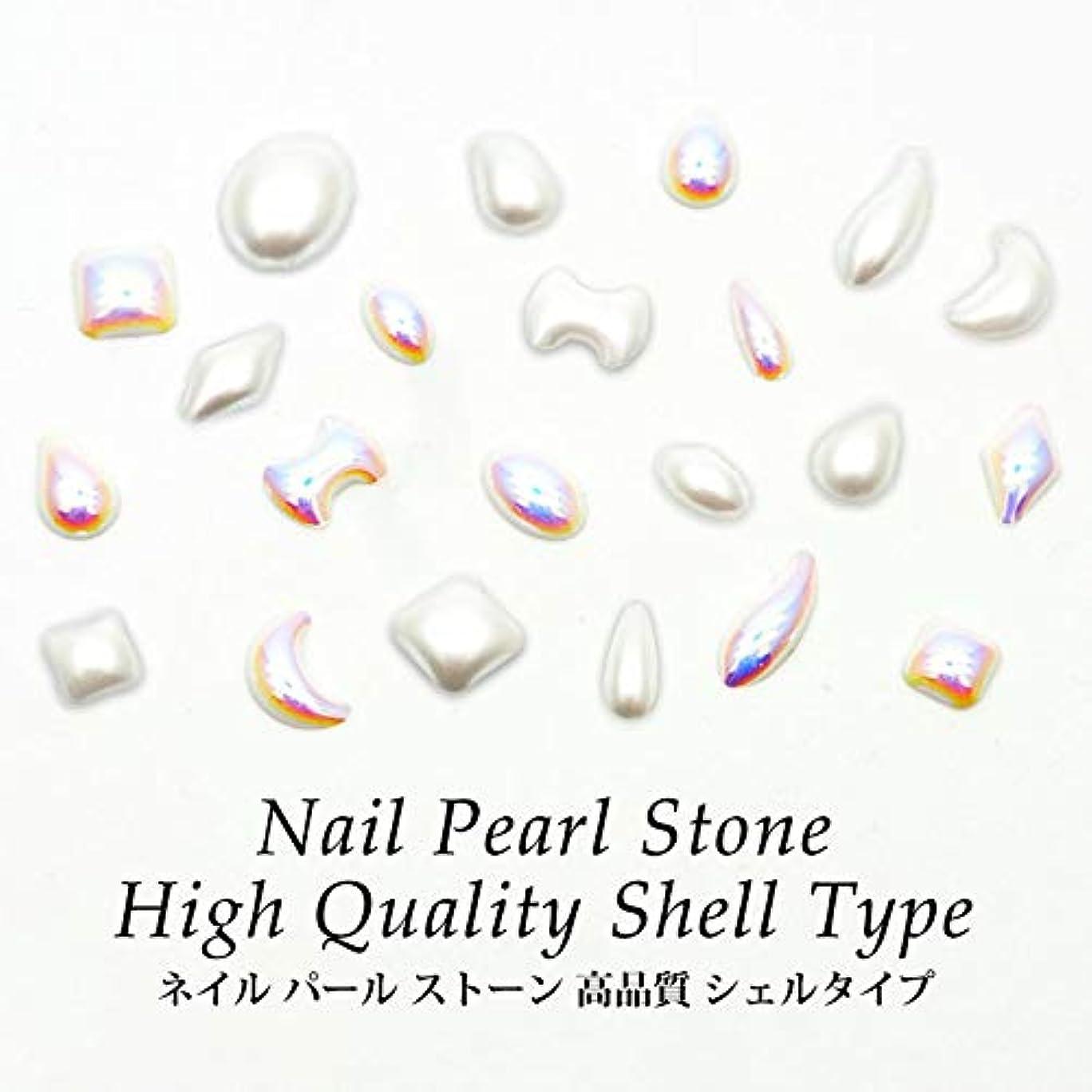 ログアンペア直感ネイル パール ストーン 高品質 シェルタイプ 各種 20個入り (6.オーバル(中) 約4mm×6mm, シェルホワイト)