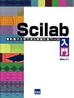 Scilab入門―電気電子工学で学ぶ数値計算ツール