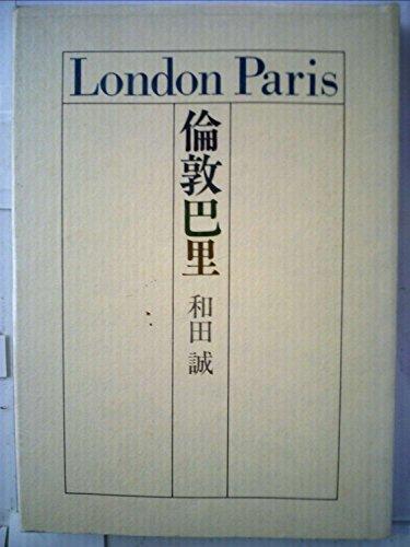 倫敦巴里 (1977年)の詳細を見る