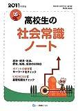 高校生の社会常識ノート 2011年度版