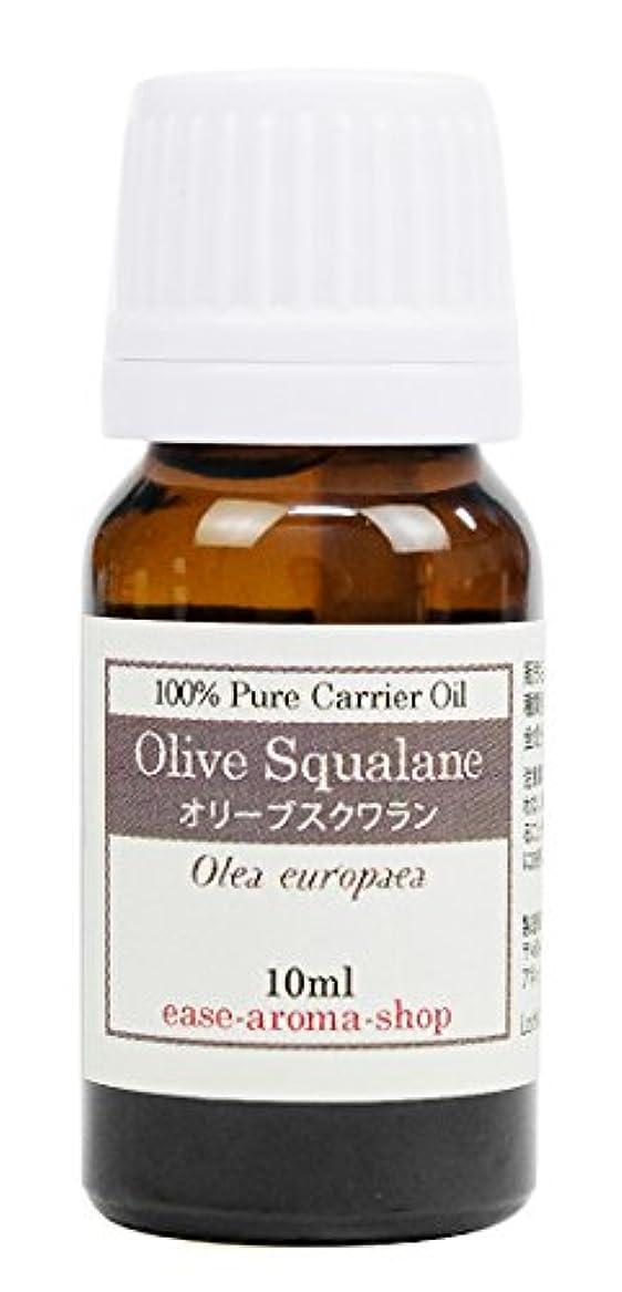 第三関係スープease キャリアオイル オリーブスクワラン 10ml