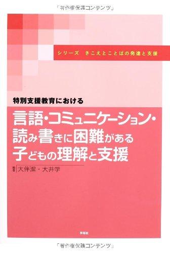 特別支援教育における言語・コミュニケーション・読み書きに困難がある子どもの理解と支援 (シリーズ きこえとことばの発達と支援)
