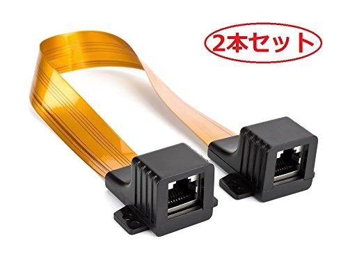 wuernine 2本セット 24cm 隙間LANケーブル フラットケーブル 折り曲げ可能 Cat5/Cat6準拠などLANケーブル対応用 フラットすきまケーブル 監視カメラ対応用忍者ケーブル RJ45コネクタメス