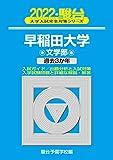 2022-早稲田大学 文学部 (大学入試完全対策シリーズ 23)