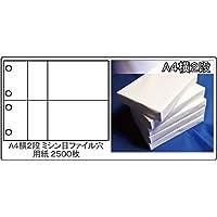 NJC 健康宅配センターVer4対応 A4横2段 ミシン目穴付用紙 2500枚 N-K005Y