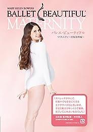 バレエ・ビューティフル マタニティ~妊娠後期編~ [DVD]