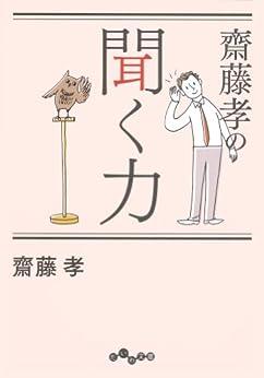[齋藤孝]の齋藤孝の聞く力 (だいわ文庫)