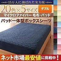 20色から選べるマイクロファイバー毛布?パッド パッド一体型ボックスシーツ単品 ダブル soz1-040201577-48755-ah カラーはサイレントブラック