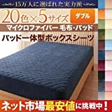 20色から選べるマイクロファイバー毛布・パッド パッド一体型ボックスシーツ単品 ダブル アイボリー