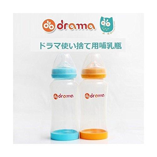 使い捨て哺乳瓶&パック 正規輸入品 drama (DR2061 Yellow) ほ乳瓶 旅行 非常用 お出かけ用 哺乳瓶