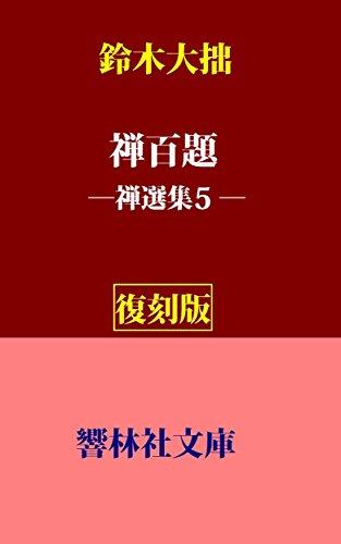 [画像:【復刻版】鈴木大拙「禅百題」―禅選集5 (響林社文庫キョウリンシャブンコ)]