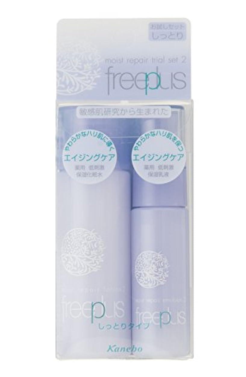 最大の洗剤ひばりフリープラス モイストリペアトライアルセット2(しっとりタイプ 乳液?化粧水)