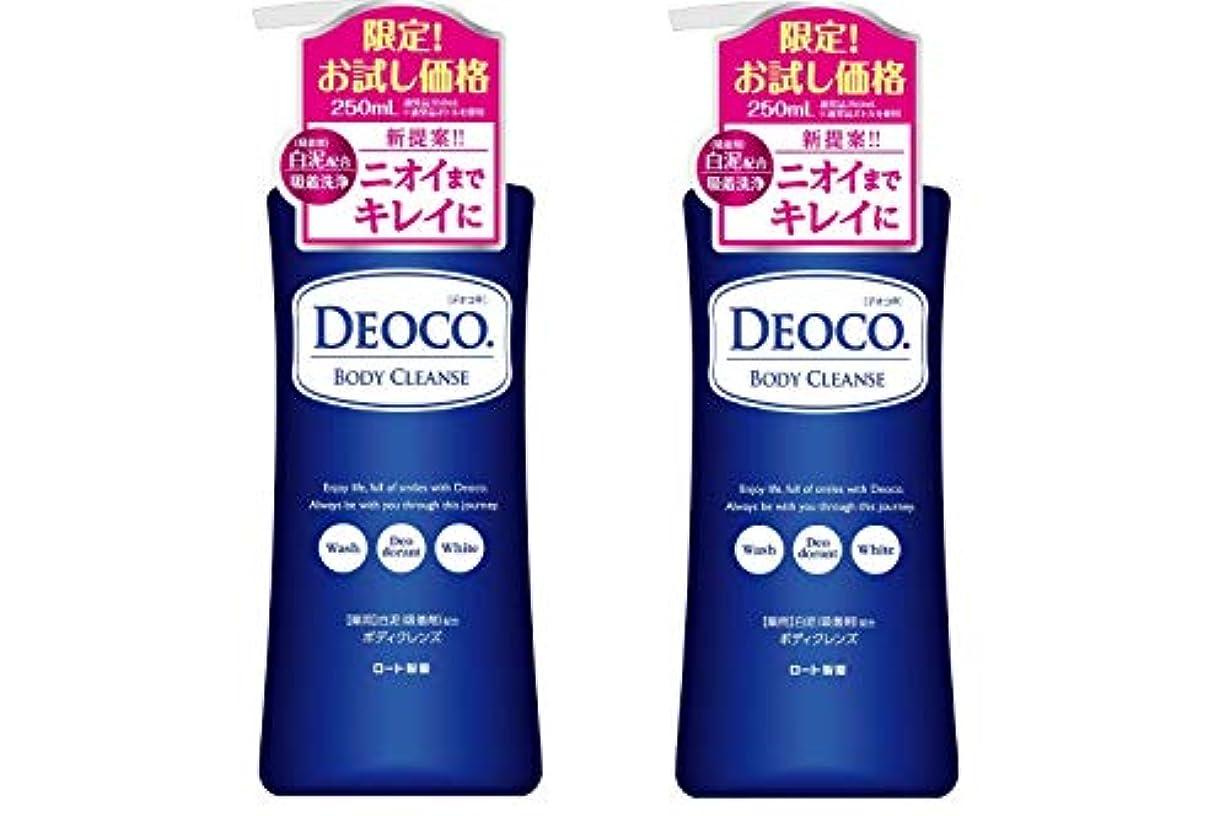 安全写真どちらも【2個セット】 ロート製薬 デオコ DEOCO 薬用デオドラント ボディクレンズ 250mL