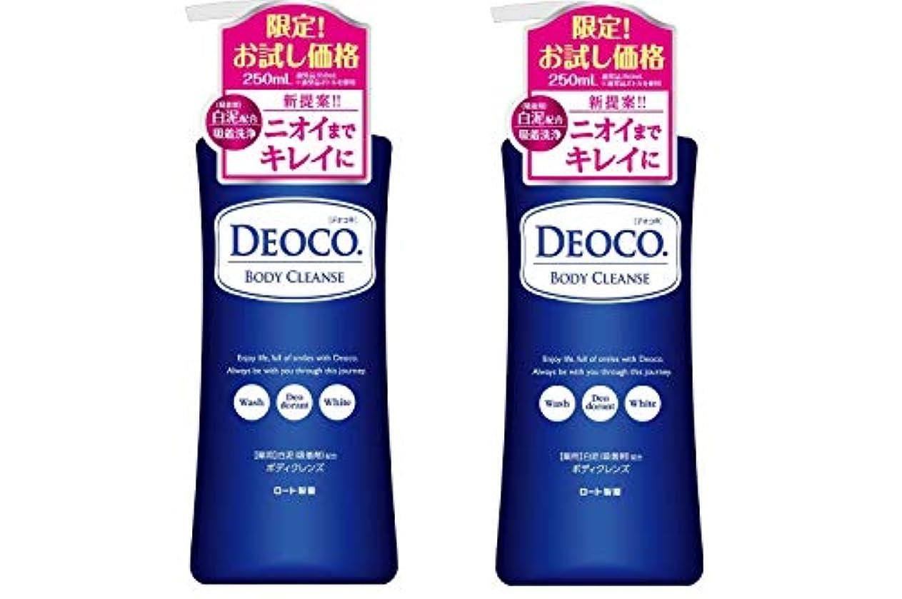 頬骨高度ラック【2個セット】 ロート製薬 デオコ DEOCO 薬用デオドラント ボディクレンズ 250mL