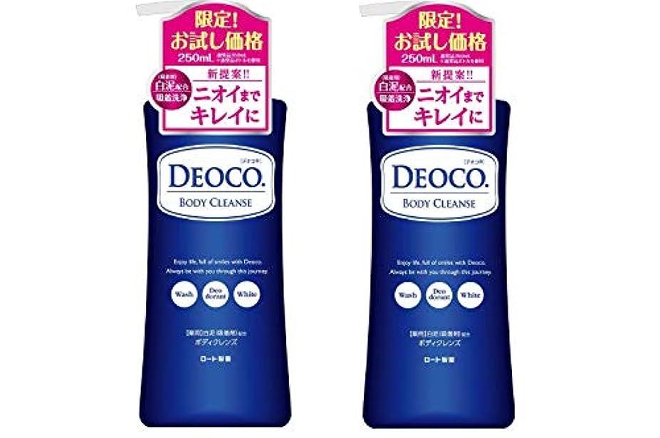 グロー作り妨げる【2個セット】 ロート製薬 デオコ DEOCO 薬用デオドラント ボディクレンズ 250mL