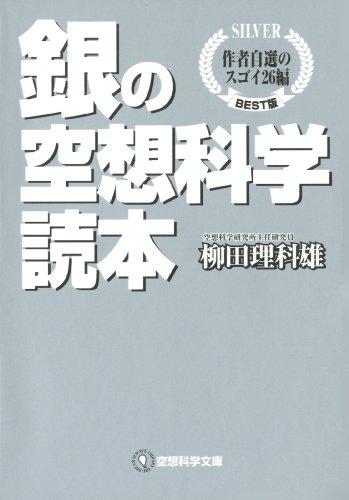 銀の空想科学読本 作者自選のスゴイ26編 (空想科学文庫)の詳細を見る