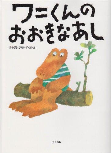 ワニくんのおおきなあし (ニッサン絵本大賞作家集)の詳細を見る