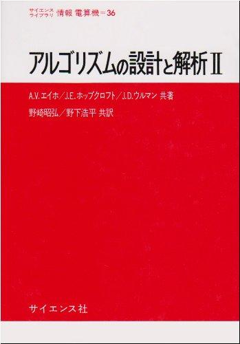 アルゴリズムの設計と解析 2 (サイエンスライブラリ情報電算機 36)の詳細を見る