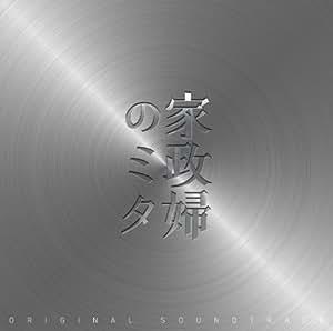 日本テレビ系水曜ドラマ「家政婦のミタ」オリジナル・サウンドトラック