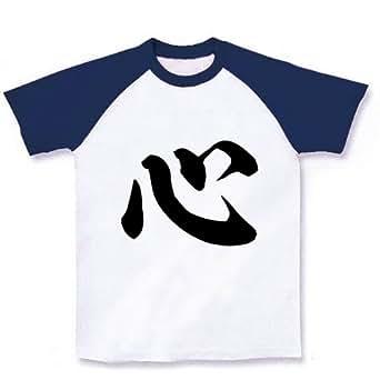 心 ラグランTシャツ(ホワイト×ネイビー) S