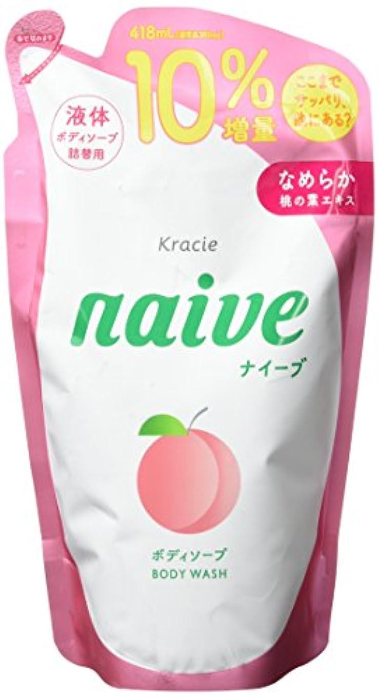 シェア乳凝視ナイーブボディソープ詰替(桃の葉)10%増量