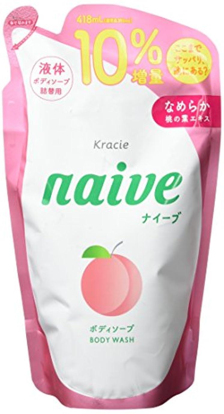 ルート罰炭素ナイーブボディソープ詰替(桃の葉)10%増量