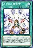 遊戯王 REDU-JP059-N 《ネクロの魔導書》 Normal