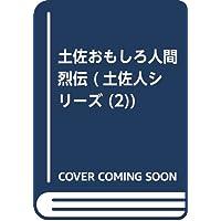 土佐おもしろ人間烈伝 (土佐人シリーズ (2))