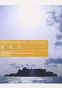 廃墟賛歌 軍艦島 -FOREST OF RUINS- [DVD]