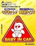 赤ちゃんが車に乗っていることを伝える!ドライブマークベビーインカーマグネット三角タイプ【車用】【カー用品】 ¥ 185