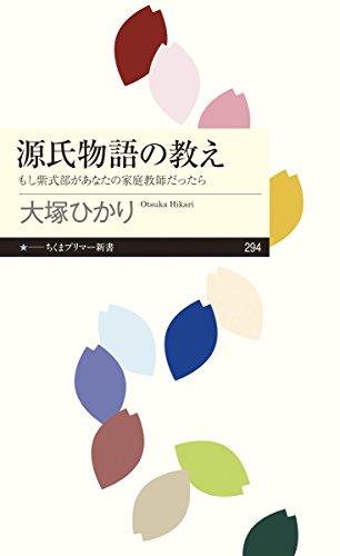 源氏物語の教え――もし紫式部があなたの家庭教師だったら (ちくまプリマー新書)の詳細を見る