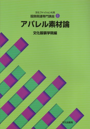 服飾関連専門講座〈1〉 アパレル素材論 (文化ファッション大系)