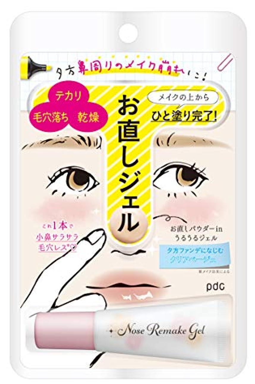 涙が出るレンダリング仮定OTASUKE COSME ノーズリメイクジェル 10g