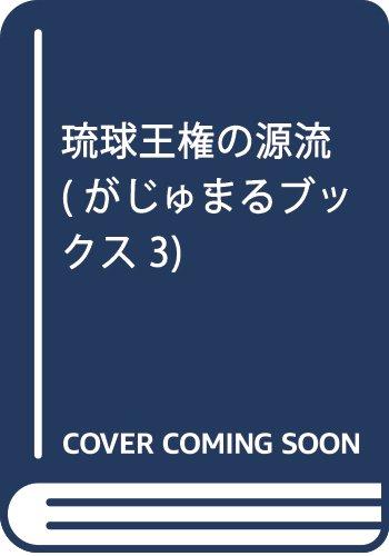 琉球王権の源流 (がじゅまるブックス 3)