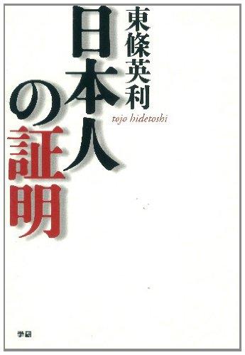 日本人の証明の詳細を見る