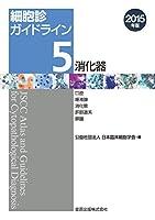 細胞診ガイドライン 5 消化器 2015年版:口腔/唾液腺/消化管/肝胆道系/膵臓
