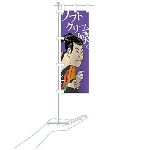 卓上ミニソフトクリーム候 のぼり旗 サイズ選べます(卓上ミニのぼり10x30cm 立て台付き)