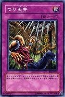 遊戯王カード 【 つり天井 】 BE2-JP242-N 《ビギナーズ・エディションVol.2》